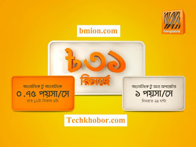Banglalink-31Tk-Recharge-0.75paisa/sec-banglalink-and-1paisa/second-other-operators