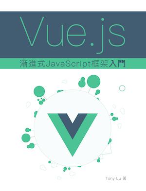 Vue.js 漸進式 JavaScript 框架入門