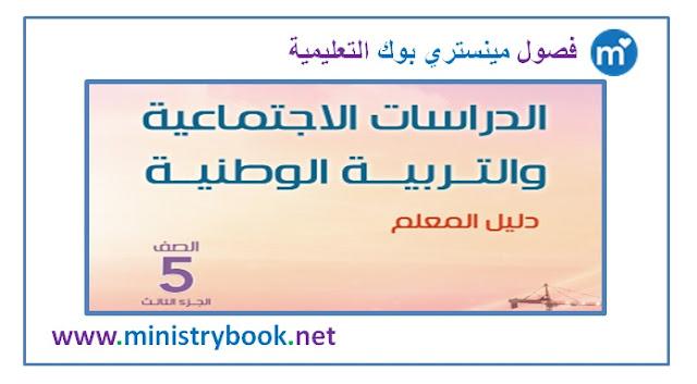 دليل المعلم لغة عربية الصف الخامس 2019-2020-2021-2022-2023-2024-2025