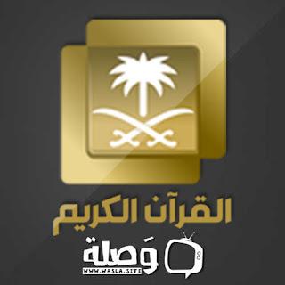 قناة القرآن الكريم السعودية بث مباشر