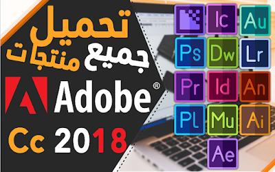 سلسلة لجميع برامج أدوبي اخر اصدار | Adobe CC Collection 2018