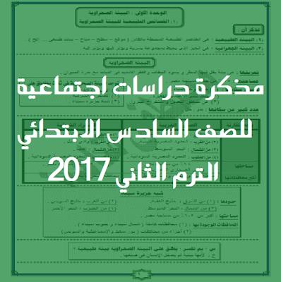 مذكرة دراسات اجتماعية للصف السادس الابتدائي الترم الثاني 2017