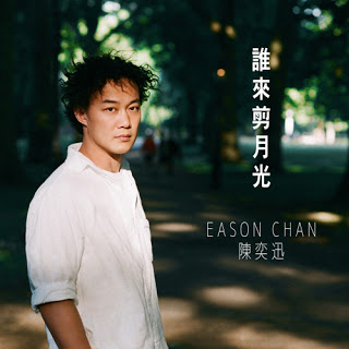 Eason Chan 陳奕迅 誰來剪月光 Shei Lai Jian Yue Guang誰來剪月光 Shei Lai Jian Yue Guang Who Will Cut The Moonlight Mandarin Hanyu Pinyin