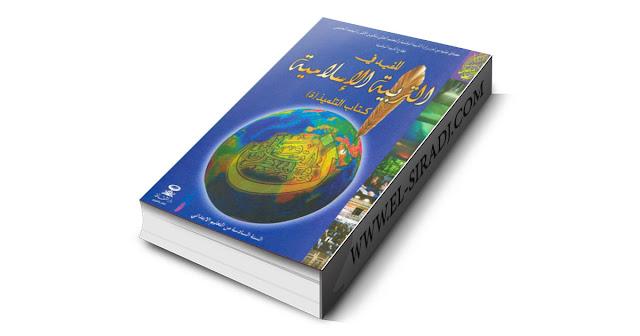 المفيد في التربية الإسلامية  للمستوى السادس