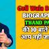 Thand Paa Goli wala Batta Biography- Life Story