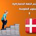 أختبار رقم 8 في اللغة الدنماركية للمستوى المتوسط