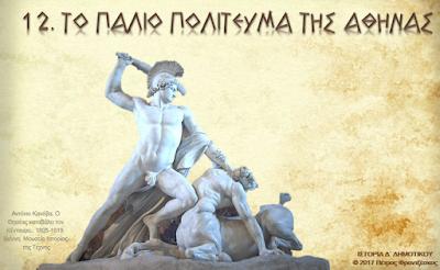 http://users.sch.gr/frantzesko/blog/d/history/b_enothta/B12/index.html