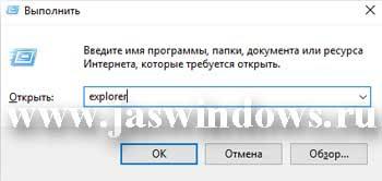 Запуск проводника в Windows 10.