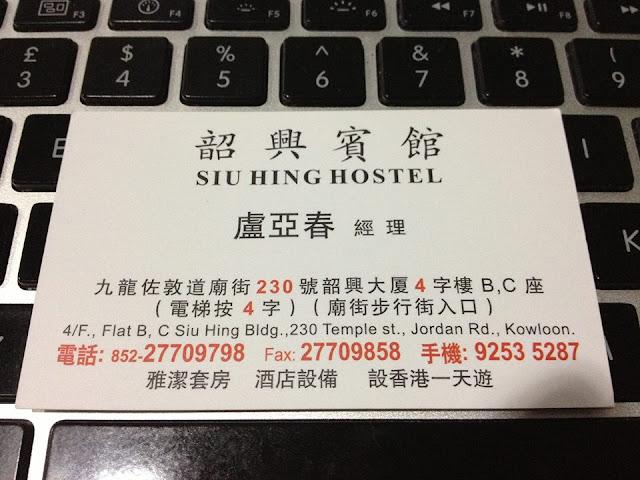 Hong Kong hotel - wizytówka - poszukujac raju