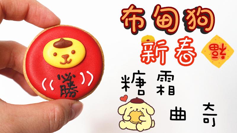 Pom Pom Purin New Year Icing Cookies 布甸狗新春糖霜曲奇