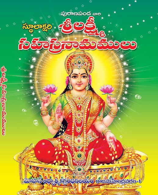 లక్ష్మీ సహస్రనామాలు | Lakshmi Sahasranamalu | GRANTHANIDHI | MOHANPUBLICATIONS | bhaktipustakalu