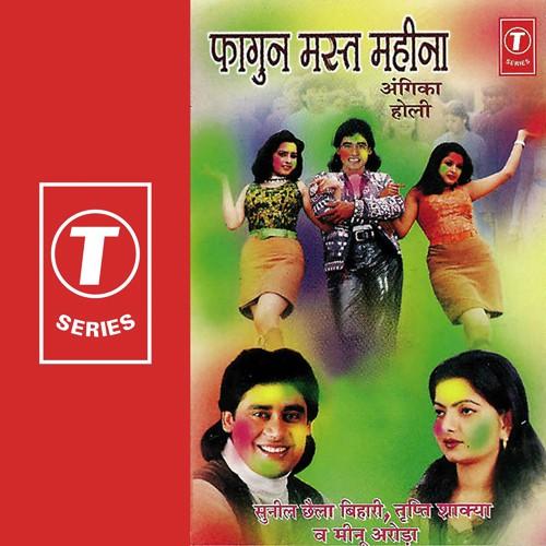 Fagun Mast Mahina - Bhojpuri holi album