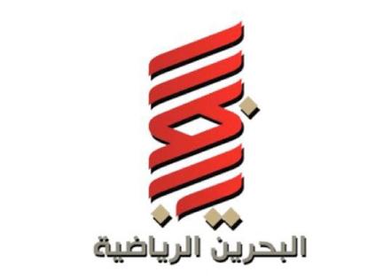 مشاهدة قناة البحرين الرياضية بث مباشر