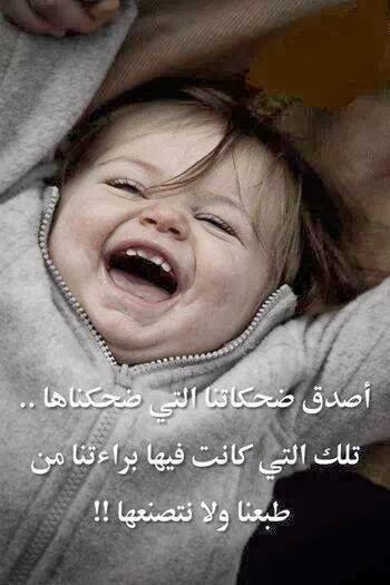 اصدق,الضحكات,التي,ضحكناها,تلك,التي,كانت,فيها,برائتنا ,من, طبعنا , ولانتصنعها,
