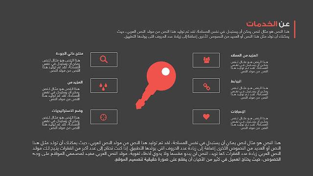 قوالب بوربوينت عربية احترافية مجانية 2017