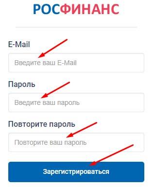 Регистрация в РосФинанс 2