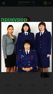 Девушки в форме прокурора делают совместную фотографию на память