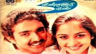Kannodu Kann (1982) Tamil Movie
