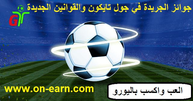 جوائز الجريدة في جول تايكون والقوانين الجديدة Newspaper Prizes and New Rules in GoalTycoon