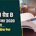 RBI Grade B Officer 2020 फ्री प्रैक्टिस पेपर- Download Questions with Solutions PDF