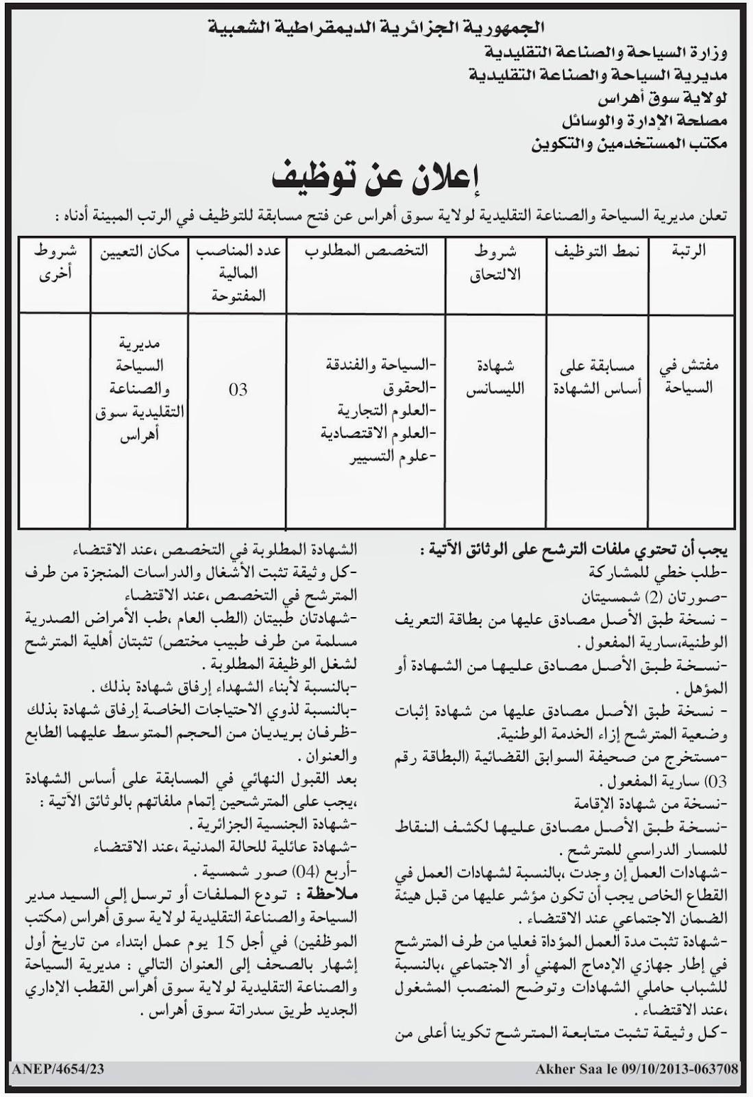 التوظيف في الجزائر : مسابقة توظيف في مديرية السياحة و الصناعة لولاية سوق أهراس أكتوبر 2013