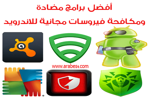 Best Free Antivirus Android Download