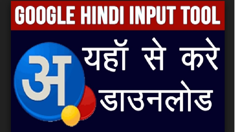 google input tool hindi for all windows direct download