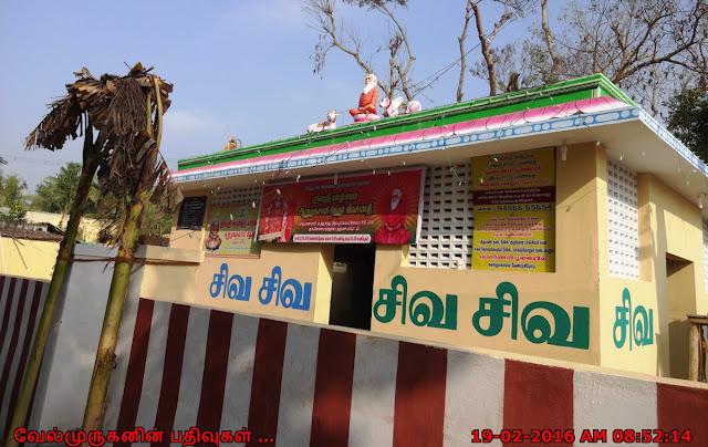 Arumuga Swamy Siddar Jeeva Samadhi