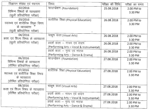 image : BPSC Training College Lecturer Exam Schedule 2018 @ TeachMatters