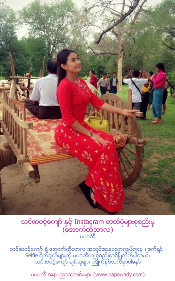 14 Instagram Pictures of Thinzar Wint Kyaw in October 2015