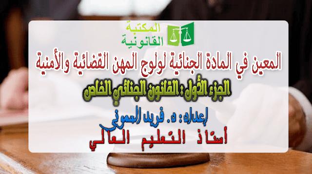 القانون الجنائي الخاص