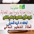 المعین في المادة الجنائیة لولوج المھن القضائیة والأمنیة  الجزء الأول: القانون الجنائي الخاص