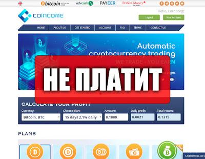 Скриншоты выплат с хайпа coincome.info