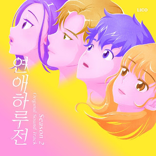 연애하루전 시즌2 OST