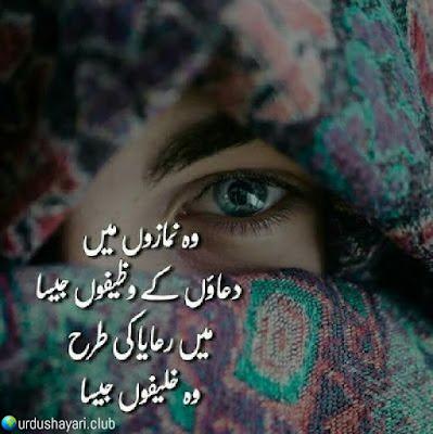 Woh Namazon Mein..  Duwaon K Wazifay Jaisa.  Mein Raiya Ki Tarhan  Woh Khalifoon Jaisa..!!  Urdushayari.club  #poetry