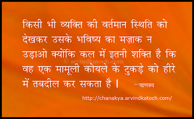 Chanakya, Hindi, Thought, Quote, Future, Present, condition, tomorrow, power, diamond, coal