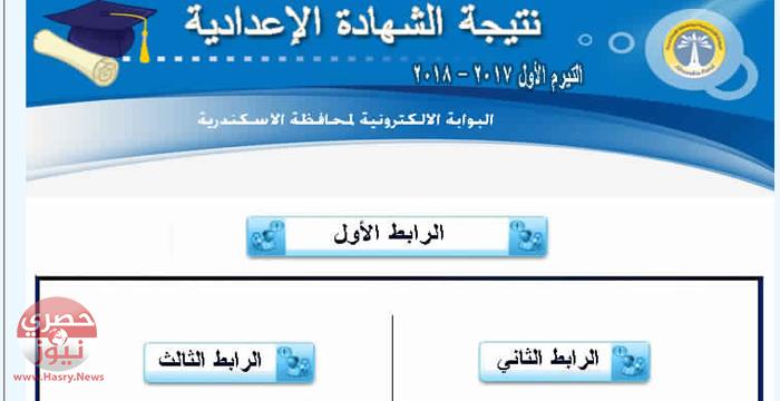 نتيجة الشهادة الإعدادية محافظة الإسكندرية 2018 الفصل الدراسي الأول مباشرةً برقم الجلوس