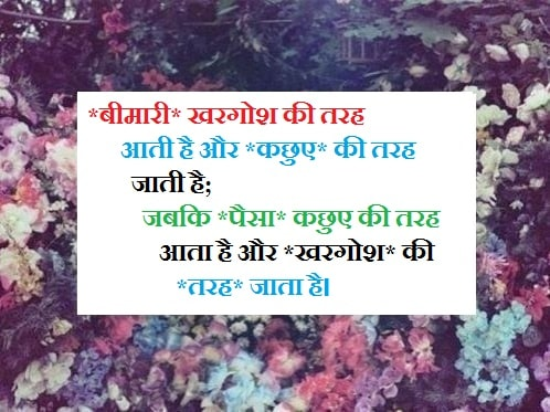 thoughtful messages in hindi
