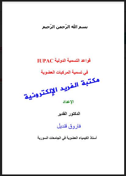 تحميل كتاب المركبات الحلقية غير المتجانسة pdf