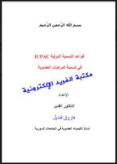 كتاب قواعد التسمية الدولية في تسمية المركبات العضوية pdf