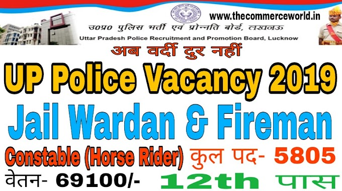 UP Police Jail Warden / Fireman/ Horse Rider Constable Online Form 2019