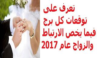 تعرف على توقعات كل برج فيما يخص الارتباط والزواج عام 2017