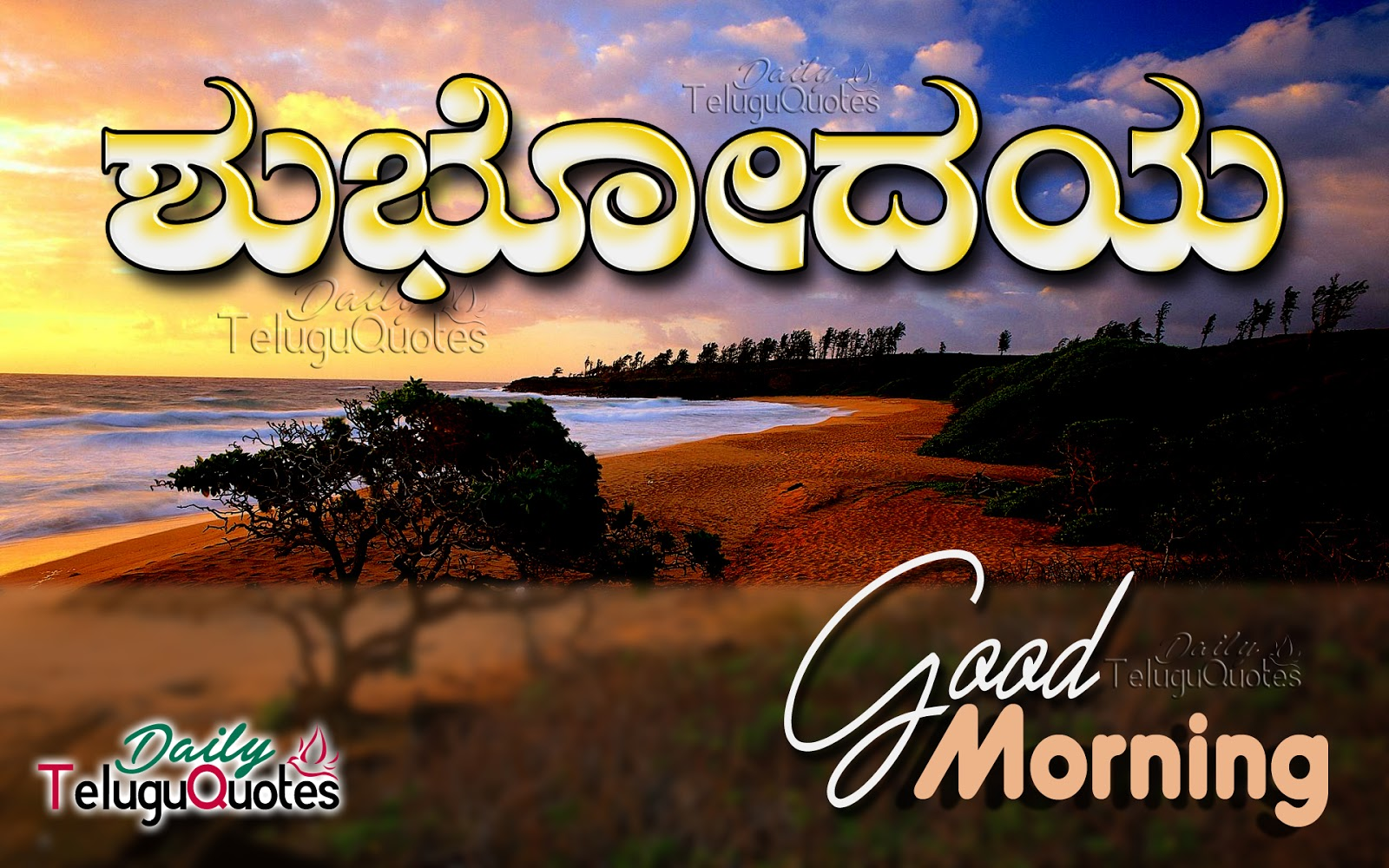 Best Kannada Good Morning Greetings Online Dailyteluguquotes