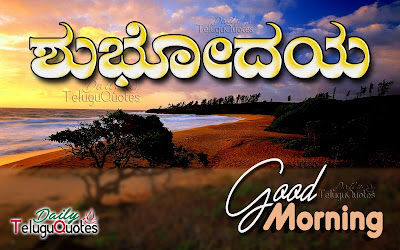 kannada-good-morning-wishes-quotes-greetings-hd-wallpapers