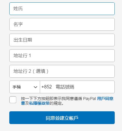 Paypal地址、姓名、電話號碼