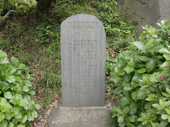 洲崎古戦場跡碑