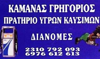 KAMANAS