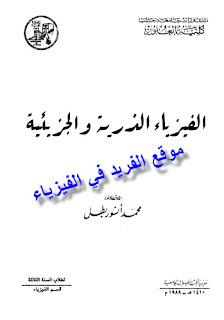 كتب فيزياء ذرية بي دي إف كتاب الفيزياء الذرية والجزيئية ، محمد أنور بطل
