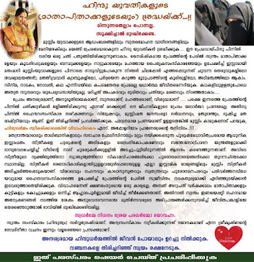 vrittantham who is terror aaranu bheekaran who is terror  love jihad against hindu youths