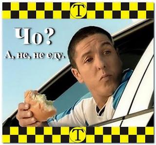 номер такси в Ухолове